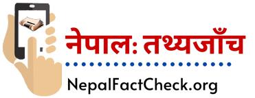 नेपाल तथ्य जाँच